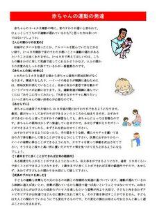 赤ちゃんの運動の発達.jpg
