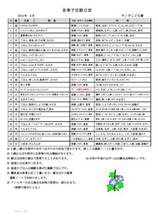 shokugi1408.png