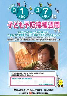 子どもの予防接種週間.jpg