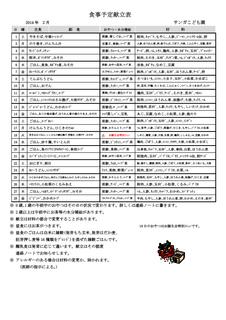 shokugi1402.png